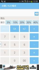 %e3%81%8a%e8%b2%b7%e3%81%84%e3%82%82%e3%81%ae%e9%9b%bb%e5%8d%93-%e5%89%b2%e5%bc%95%e8%a8%88%e7%ae%97%e3%80%81%e7%a8%8e%e8%be%bc%e8%a8%88%e7%ae%97%e6%a9%9f%e8%83%bd%e4%bb%98%e3%81%8d04