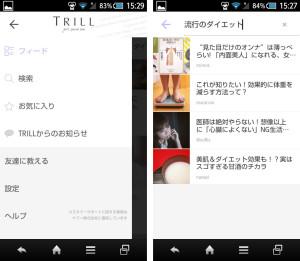 TRILL[トリル]003