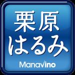 栗原はるみのレシピアプリ | 【何作る?】動画で見られる!!