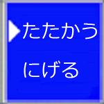 たす狩る │ 【RPG風】タスクキラー