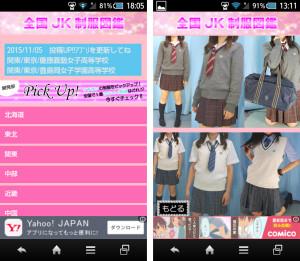 全国JK制服図鑑 -女子高生の制服-001