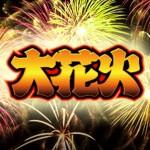 パチスロ大花火 │ 【アルゼ】ファン待望の!!!