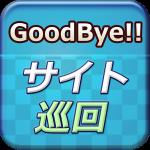 さよなら!サイト巡回 │ 【便利】ジャンルでニュースが読める