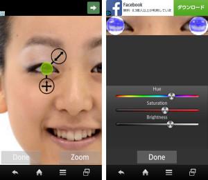 目の色チェンジャー005
