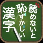 読めないと恥ずかしい漢字 │ 読めるか!?