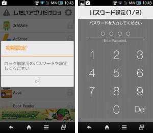 隠したいアプリだけロック(アプリ金庫)002