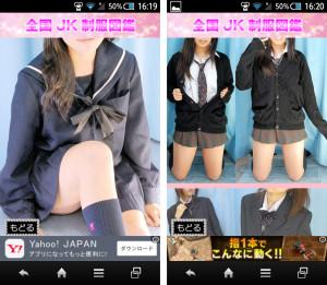 全国JK制服図鑑 -女子高生の制服-004