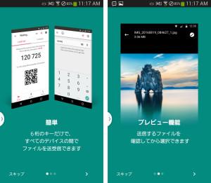 Send-Anywhere-(ファイル転送・受信)_01