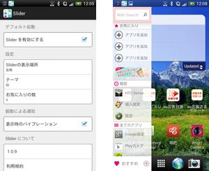 簡単にアプリ起動できるランチャー-Homee-Slider
