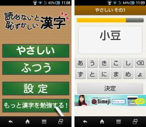 読めないと恥ずかしい漢字001