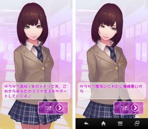 【電池長持ち美少女】メモリちゃん-新感覚育成ツールアプリ001