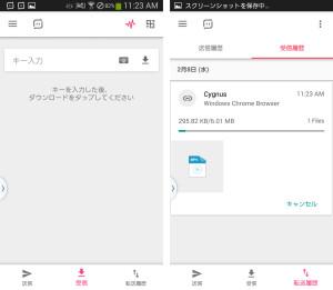 Send-Anywhere-(ファイル転送・受信)_08