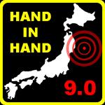 日本地震手をつないで │ アンドロイドおすすめアプリ