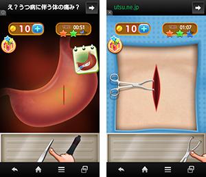 手術シミュレータ---外科医のゲーム2