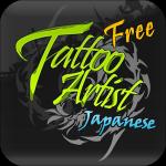 タトゥーアーティストは Free │ 【刺青】入れた気になれ!!