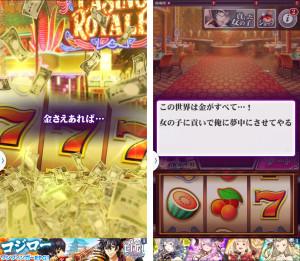 秒速で1億円貢ぐ男02