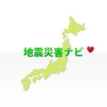 地震災害ナビ │ 地震に関する情報を確認