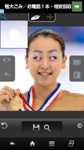 目の色チェンジャー006