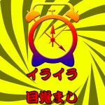 イライラ目覚まし時計 | 【朝】ぬおおぉぉぉっ!!