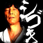 SIGOKI │ 【しごけ!!】男を磨くゲームだと思う