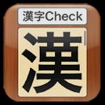 漢字Check | 【文字】この漢字…なんだよ…