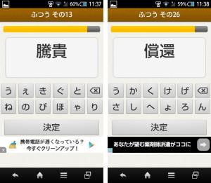 読めないと恥ずかしい漢字004