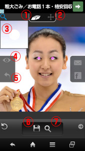 目の色チェンジャー007