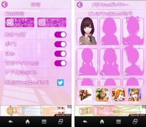 【電池長持ち美少女】メモリちゃん-新感覚育成ツールアプリ004