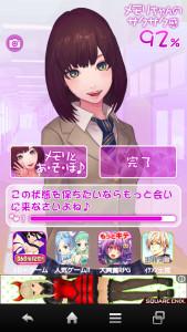 【電池長持ち美少女】メモリちゃん-新感覚育成ツールアプリ003