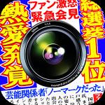 【スクープ!!】パパラッチカメラ for Android