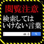 【閲覧注意】検索してはいけない言葉 │ ショッキング!!!