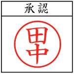 田中部長★達人 │ 【部長】ハンコくださいっ!!
