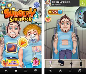 手術シミュレータ---外科医のゲーム1