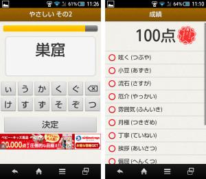 読めないと恥ずかしい漢字006