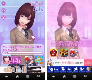 【電池長持ち美少女】メモリちゃん-新感覚育成ツールアプリ002