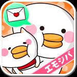 エモジバ(デコメ絵文字アプリ) | 【無料】デコメ絵文字とり放題!