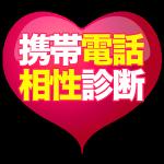携帯電話番号相性診断 ラブナンバー -LoveNumber- │ 【診断】きになる人と♥