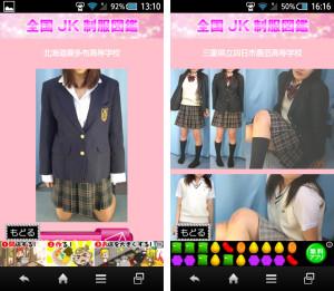 全国JK制服図鑑 -女子高生の制服-002