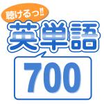 聴けるっ!! 英単語700 │ 【ボイス付】英語の勉強しよ!