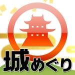 発見!ニッポン城めぐり │ 【攻略】GPSで日本の城を征服!