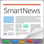 ニュースが快適に読める SmartNews/スマートニュース │ 【便利】ニュース